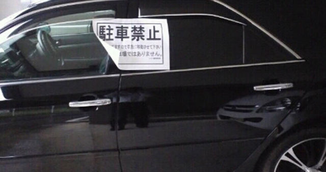 実家の敷地に無断駐車するバカ3人 → 張り紙も効果がないので、『ご自由におなぐりください』の張り紙と釘バットを置いた結果・・・