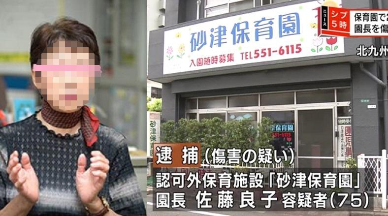 【愕然】児童虐待の容疑で逮捕された北九州の保育園園長(75)。その正体があまりにもヤバすぎた・・・