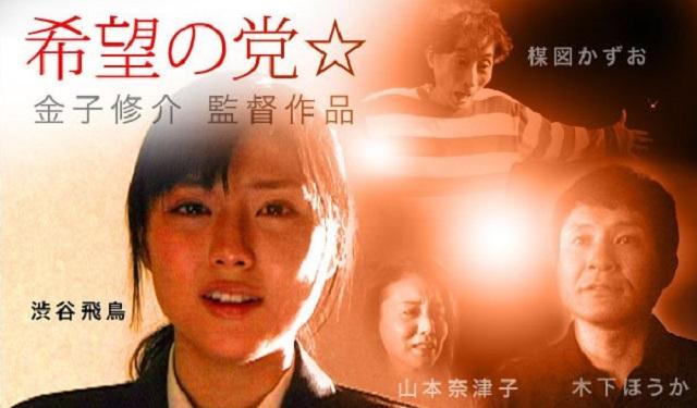 【短編映画】12年前に総務省の依頼で制作された短編映画『希望の党☆』が話題に