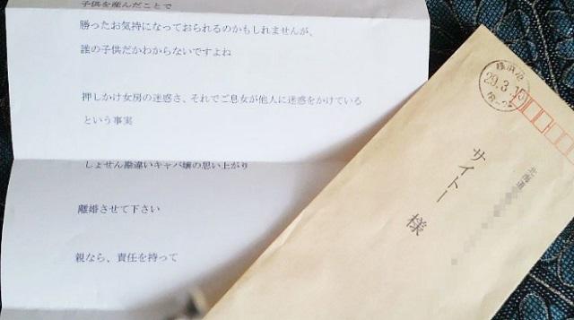 【修羅場】俺の実家に「○○○(嫁の旧姓)は過去妻子ある男と不倫関係にあり相手の家庭を壊した女である」と書かれた怪文書が写真同封で届いた