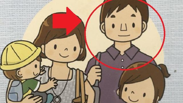 【この違和感に気づかないと危険】出生届を出した際に自治体からもらった冊子の表紙。後ろにいるこの男性、てっきり父親かと思ったら・・・
