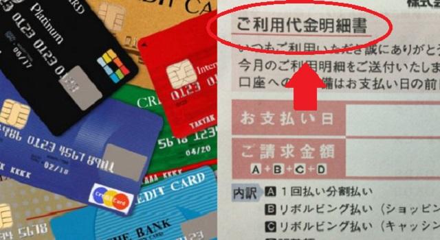 【愕然】突然やってきたクレカの請求220万円。不正使用と思ってカード会社に連絡すると・・・