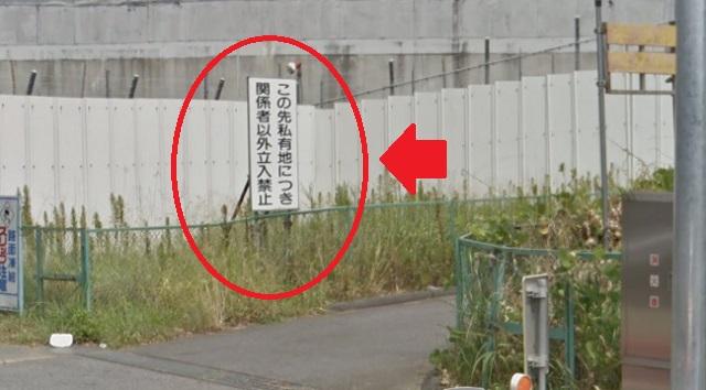 【唖然】私有地を通行人に開放していたが、近所の工場に勤める連中がゴミをポイ捨てしていく。⇒ 私有地を閉鎖したら・・・