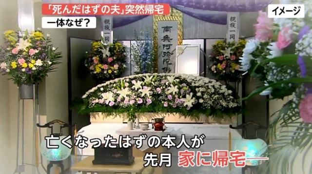 【衝撃】「葬儀も済ませたのに…」死んだはずの夫が突然帰宅