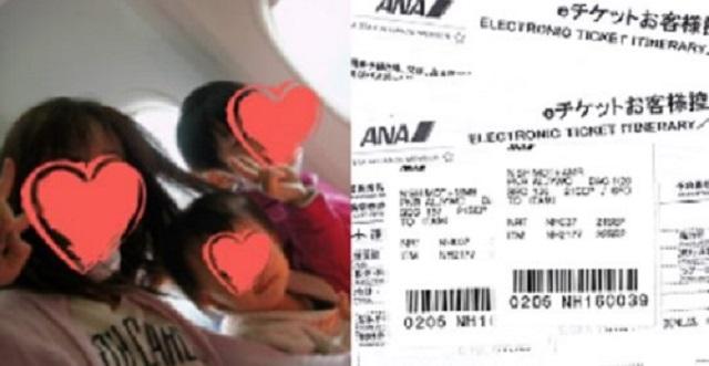 【唖然】ウチで手配したeチケットがポストから盗まれたっぽい。泥ママ「正月休みは台湾で過ごすの〜」⇒ 当日空港へ行った泥ママ一家は・・・