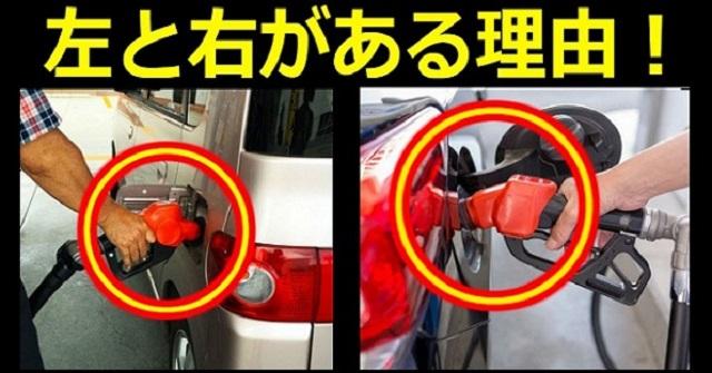 【意外と知らない】車によって給油口の位置が左右違うのは、どんな理由があるのか…。知ってます?
