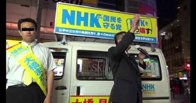【衝撃映像】「NHKから国民を守る党」の選挙運動中の映像がヤバすぎると話題に・・・