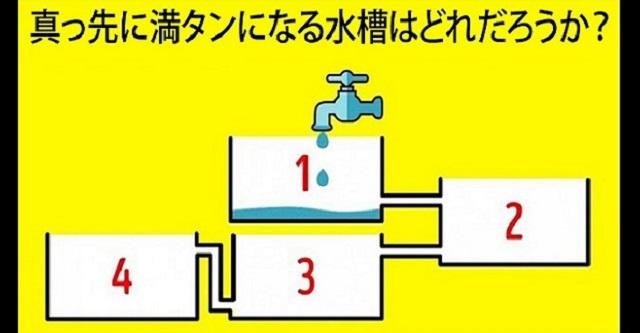 【超難問】一見、簡単そうに見えるこの問題…正解率わずか10%!⇒ これが解かればあなたも天才の仲間入り!?