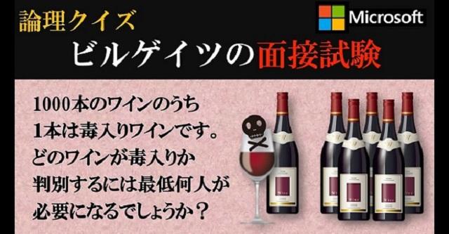 【論理クイズ】ビルゲイツの面接試験「1000本のワインから1本の毒入りワインを見つけるには…?」