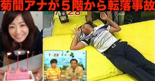 【史上最悪の放送事故】めざましTVで、菊間アナが5階から転落・・・。意識なし。ガチ過ぎて笑えません。。。