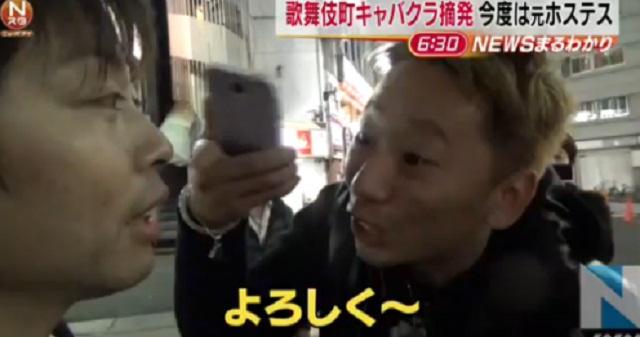 【最低】新宿歌舞伎町のぼったくりキャバクラ店の悲惨な末路。不当な客引き、高額請求、監禁等の疑いで・・・『最高っす!』