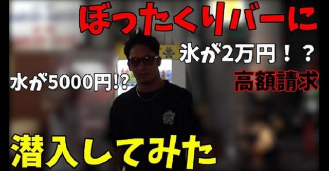 【衝撃映像】プロ格闘家の朝倉未来が、大阪のぼったくりバーに行ってみた!⇒ 朝倉未来vsぼったくりバー、結末はいかに・・・