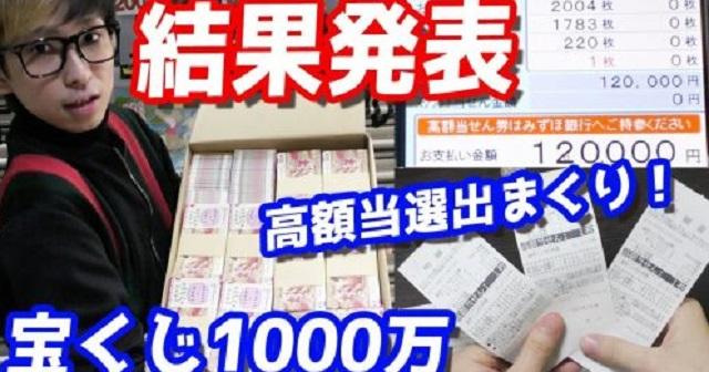 【マジかwww】Youtuberヒカルが宝くじを1000万円分購入!まさかの結果に・・・