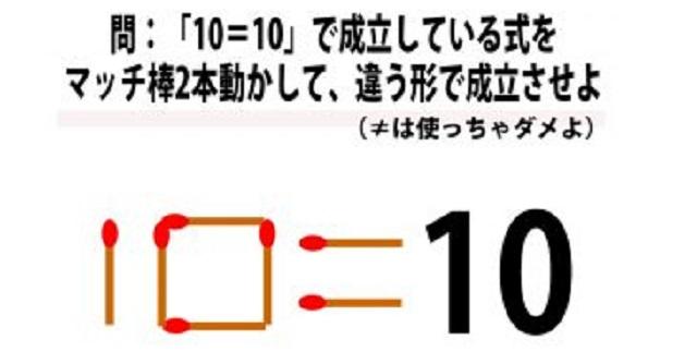 【マッチ棒クイズ】IQ150の問題!「10=10」からマッチ棒2本を動かして違う形で式を成立させなさい。答えが解かると超スッキリします!
