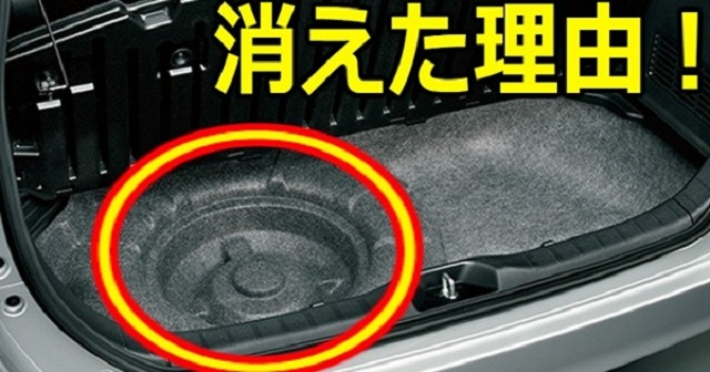 【雑学】昔は当たり前に搭載していたスペアタイヤ。しかし、いつの間にか新車にスペアタイヤを搭載しなくなった、その理由とは・・・