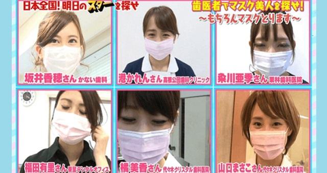 【驚愕企画】マスク美人を歯医者で探せ!マスクを外すと、●●だったwww(※画像あり)