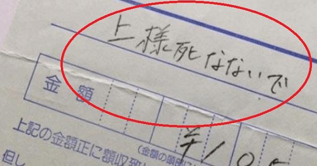 【大爆笑】「上様死なないで」→ なぜそうなった!?聞き間違いによる『あり得ない領収証』8選!