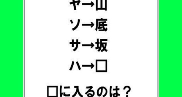 【IQテスト】□(四角)の中に入る漢字は何?すぐに正解できたらIQ150以上!?