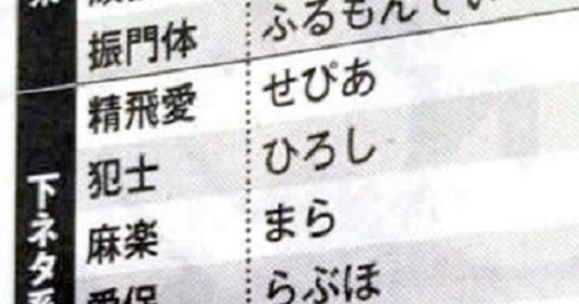 【驚愕】キラキラネームが幼稚園受験塾を拒否されて大炎上!いったいどんな名前だった・・・!?