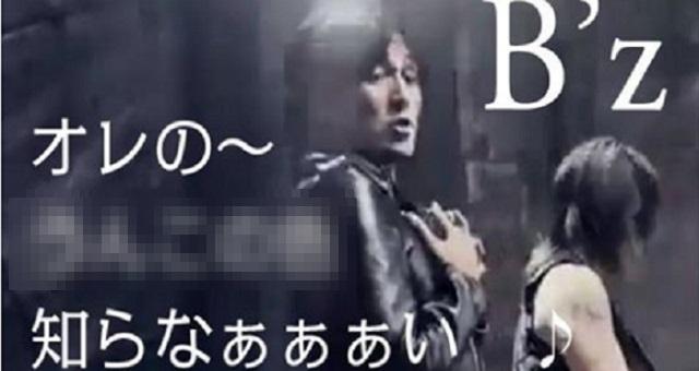 【悲報】B'z稲葉さんのイメージを台無しにする空耳って?!これはアレにしか聞こえないww