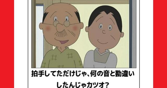 【腹筋崩壊】サザエさんがアツい!腹筋崩壊ネタ、サザエさん鉄板爆笑画像8選!