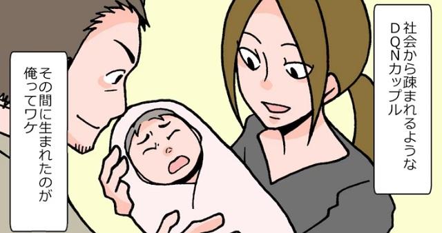 【衝撃】暴カ団員の子供に生まれたら…人生はこうなる。