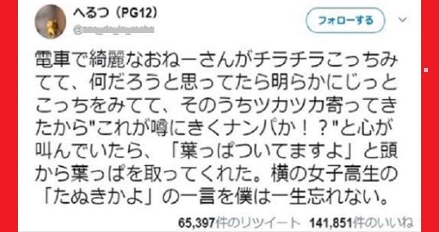 【腹筋崩壊】電車の中では閲覧注意!!Twitterに投稿された「女子高生が放った爆笑発言・傑作な一言」8選!