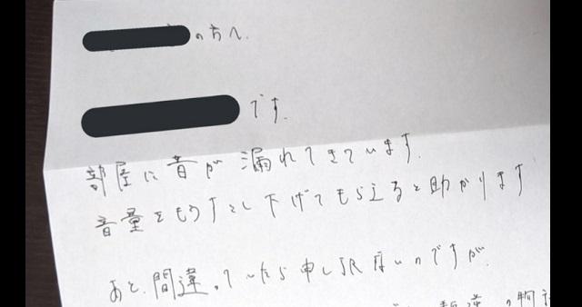 【驚愕】隣の住人から「音がうるさい」と苦情の手紙が!→ しかし、この手紙には続きが・・・