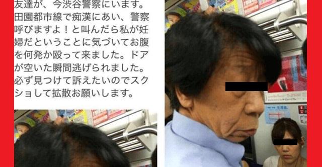 【衝撃】中年親父が妊婦に痴漢!注意したら腹パンされた!→ Twitterに犯人の写真が拡散!結果・・・