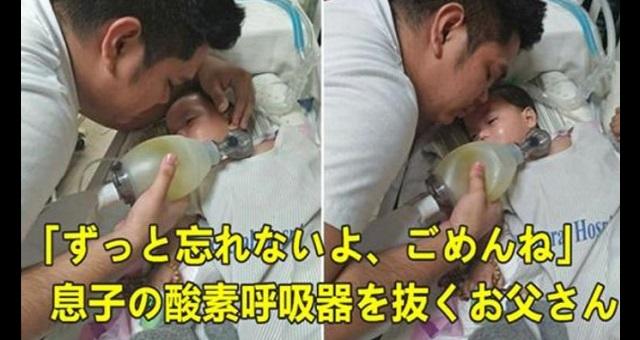 【涙腺崩壊】「ずっと忘れないよ、ごめんね」愛する息子の酸素吸入器を外すお父さんの姿に涙が止まらない・・・