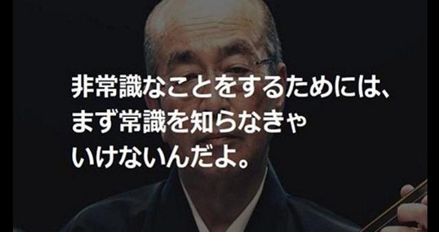 【名言】「1回きりしかない人生なんだから・・・」志村けんが語った心に深く突き刺さる名言11選!