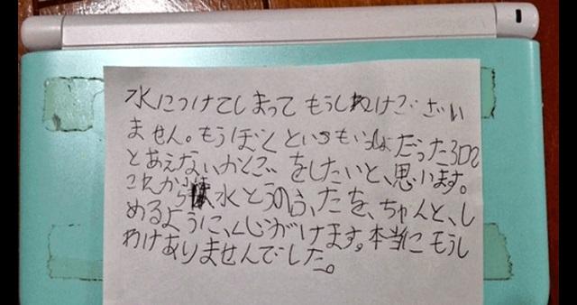 【神対応】8歳の息子が水没させた3DSを自力で修理を依頼 → 神対応で応えてくれた任天堂が素敵すぎる!!