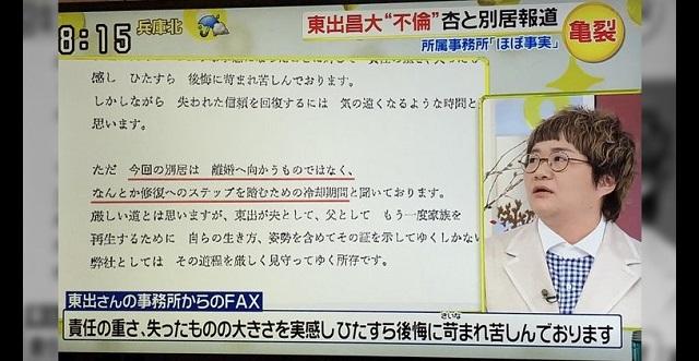 【拍手喝采】不倫した人みんなに言いたい!東出さんの不倫に対するスッキリでの春菜さんのコメントが模範解答すぎると賞賛の声!