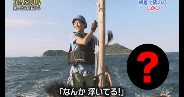 【衝撃画像】『鉄腕DASH!!』のDASH島に流れてきたものがあまりに怖すぎて視聴者から悲鳴が!!