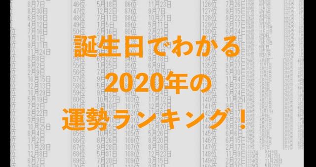 今年も出ました!!『2020年の誕生日運勢ランキング』→ あなたの運勢はいかに・・・
