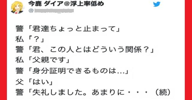 【衝撃】警察に呼び止められて・・・まさかのオチに悶絶エピソード9選!