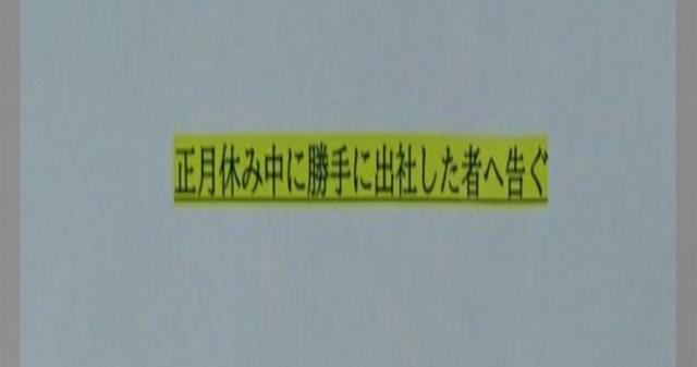 【驚愕】張り紙に書かれた、社長から社員へのメッセージ。その内容に賞賛の声!しかし最後の一文で言葉を失った・・・