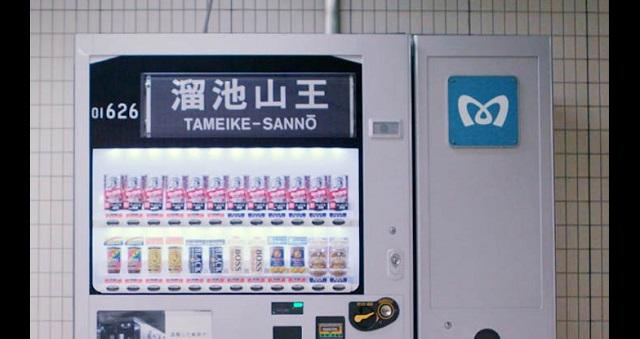 【その発想はなかった!】溜池山王駅に設置されている『世界に1つだけの自販機』が「これは凄い」「素敵すぎる」とネットで大反響!!