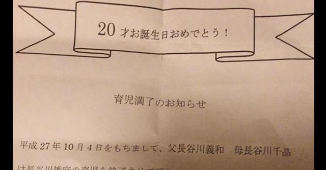 【衝撃】20歳の誕生日に両親から渡された『育児満了のお知らせ』。その中身が本気過ぎると話題に!