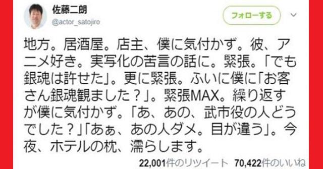 【笑が堪えられない】俳優・佐藤二朗さんの「一般の人」との触れ合いについての『つぶやき』が、じわじわくる!