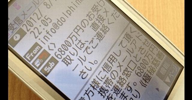 【衝撃の結末】「500万当選しました!」とメールを送ってきた業者相手に500万円寄こせと訴訟を起こしたら・・・驚愕の結果に!!