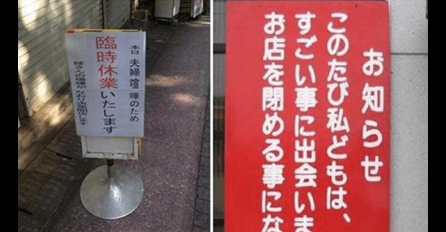 【腹筋崩壊】街で見かけた臨時休業の張り紙に爆笑!斬新すぎる休業理由15選