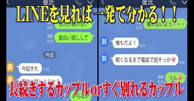 【一目瞭然】すぐに別れるカップルと長続きするカップルのLINEのやりとり違い8選!!