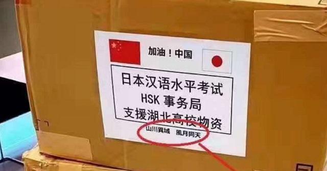 武漢への日本支援物資に貼られた文字が中国で話題に!「粋だなぁ」と思わせるその素晴らしい発想とは・・・