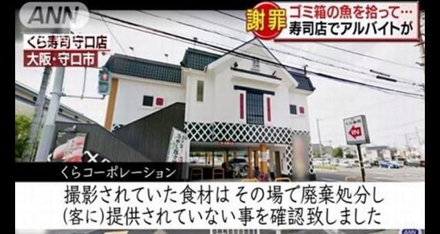 【賛否両論】くら寿司が不適切行為の従業員2人に法的措置を準備!!その理由に賛否が別れる・・・
