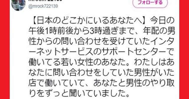 【日本のどこかにいるあなたへ】サポートセンターで働く若い女性へのメッセージがせつな過ぎる・・・
