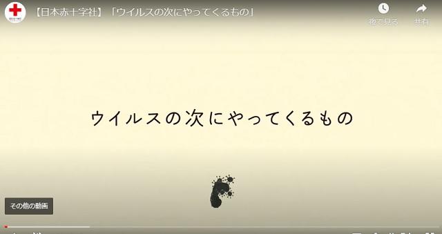 【衝撃動画】日本赤十字社が公開した「ウイルスの次にやってくるもの・・・」という動画にハッとさせられる。「全ての日本人に観てもらいたい」