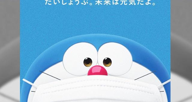 朝日新聞に掲載された『ドラえもん』の広告に書かれた文章に涙が止まらない。「いま日本国民全員に送りたい言葉・・・」