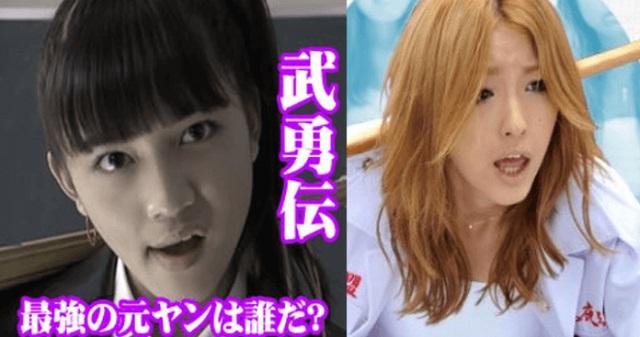 【驚愕】元ヤンキー芸能人たちのスゴイ武勇伝男女各上位5選!史上最強は誰?