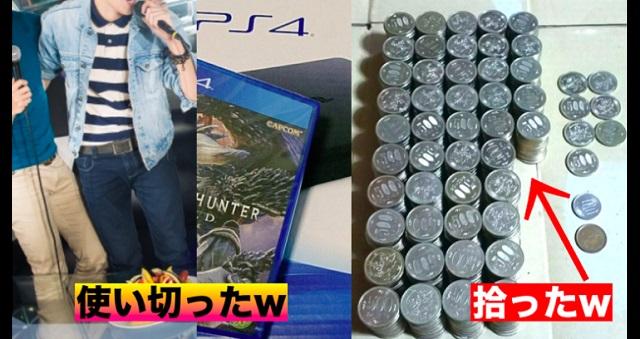 【愕然】学校からの帰途、大量の500円玉を拾った男性 ⇒「臨時収入」と喜んで使いまくった!その翌日から悪夢が始まった・・・